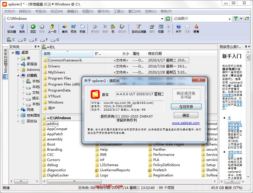 xplorer2免注册码中文绿色版主界面截图