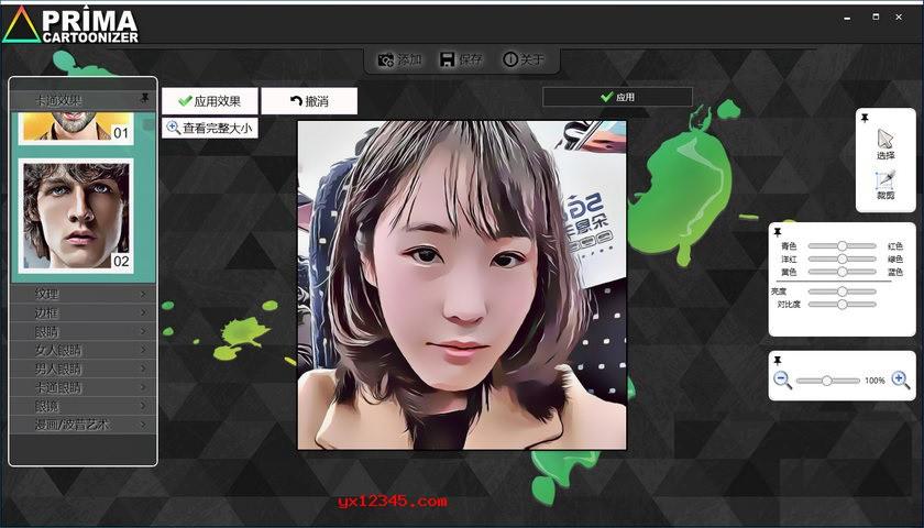 普通照片转卡通素描效果软件_Prima Cartoonizer中文汉化版
