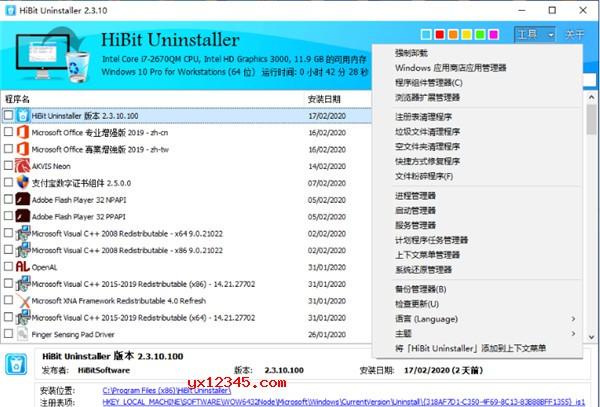 HiBit Uninstaller中文版功能界面截图