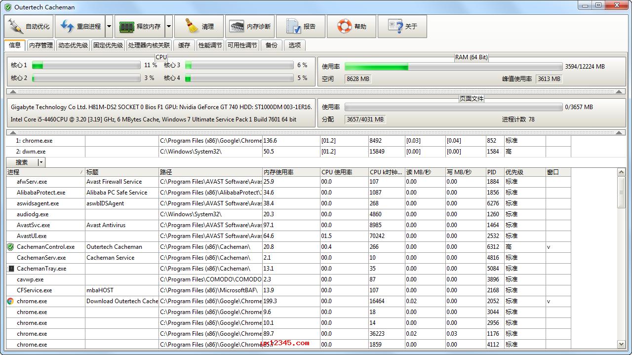 Cacheman免注册码中文版_Windows系统缓存优化工具