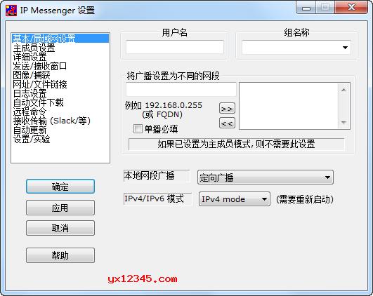 IP Messenger设置界面截图