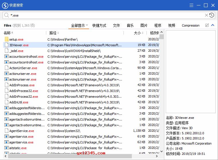 Quick Search中文绿色版_带分类功能的本地硬盘文件搜索工具