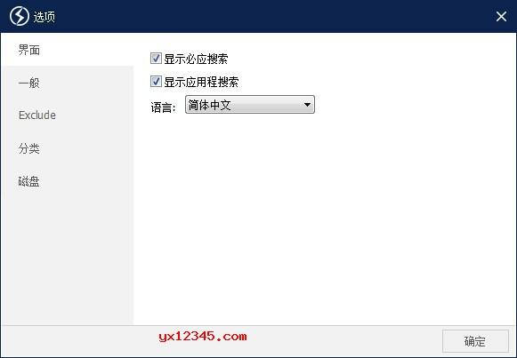 Quick Search中文绿色版使用说明