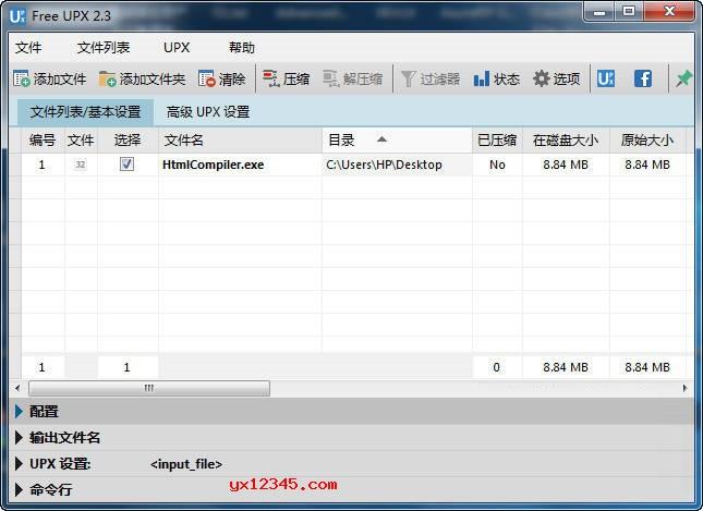 Upx压缩/解压缩工具_Free UPX绿色中文汉化版_加壳脱壳