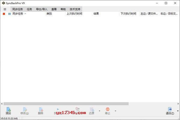 syncbackpro中文破解版_文件备份、恢复和同步工具