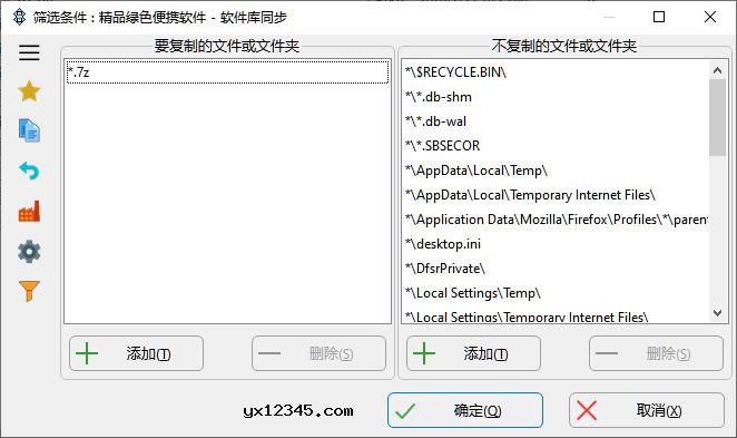 设置文件筛选条件界面