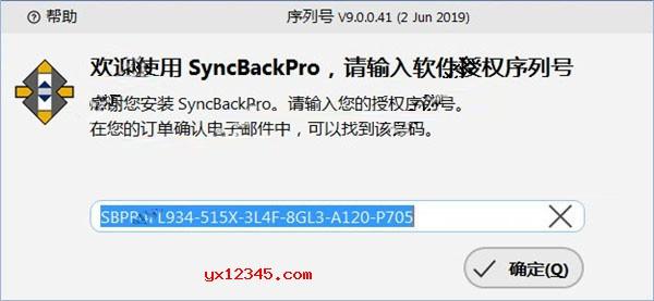 将生成的注册码覆盖到SyncBackPro 9中