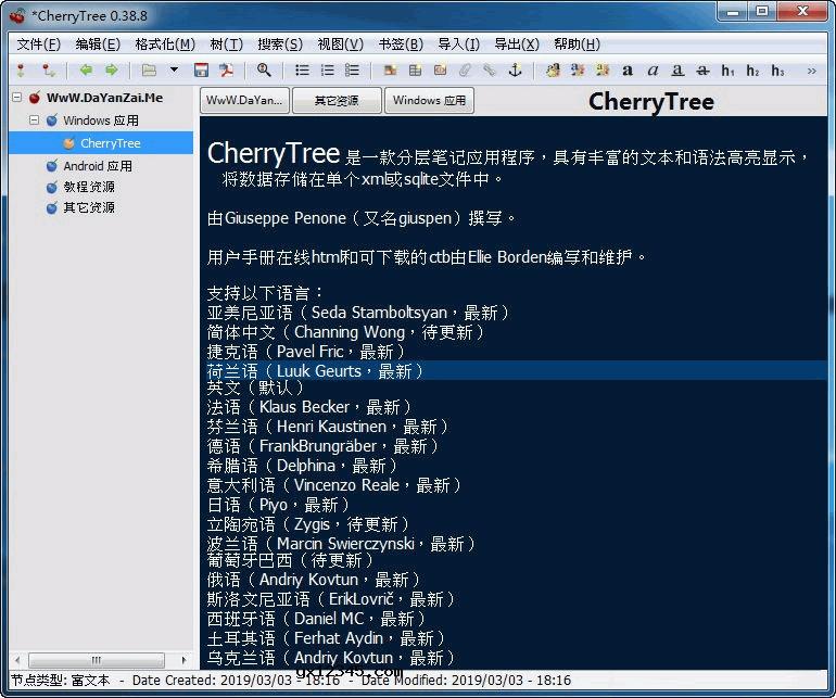 cherrytree中文版_免费开源的富文本写作与笔记软件