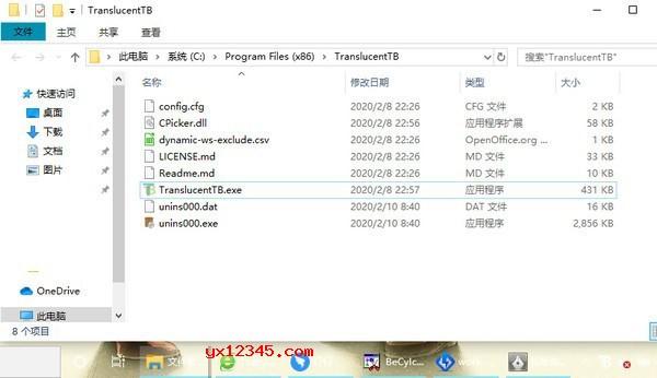TranslucentTB中文汉化版_win10全透明任务栏工具