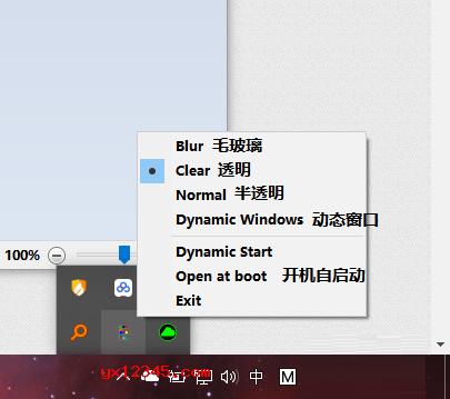 安装完成后打开软件,它会自动最小化隐藏到桌面右下角任务栏上,您只需找到TranslucentTB,并点击鼠标右键即可进行设置了。