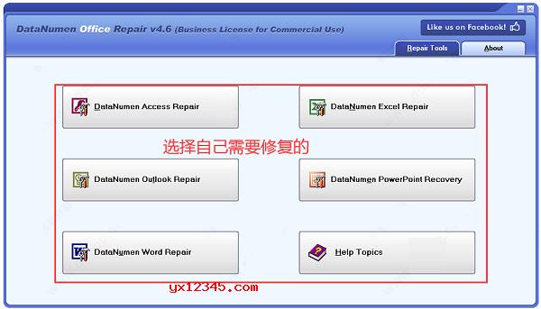 DataNumen Office Repair软件使用教程