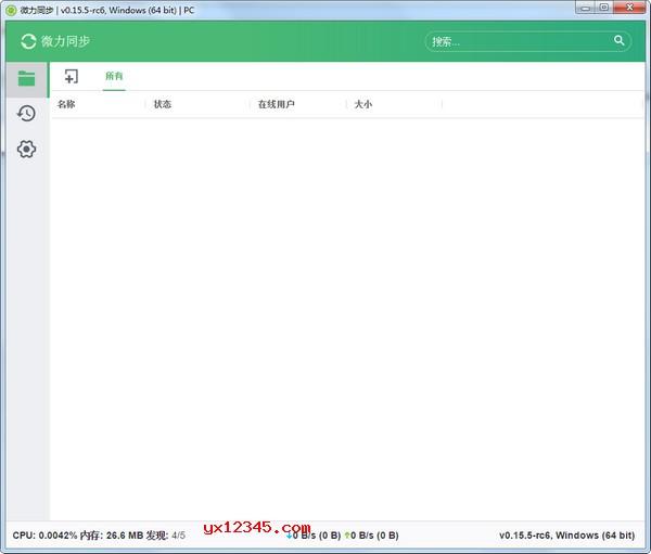 微力同步最新绿色版_基于p2p技术的网络文件同步软件