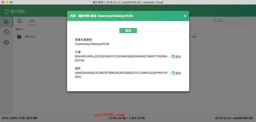 显示出用于链接密钥