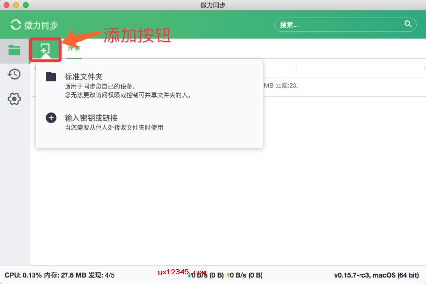打开软件,添加要同步的文件夹
