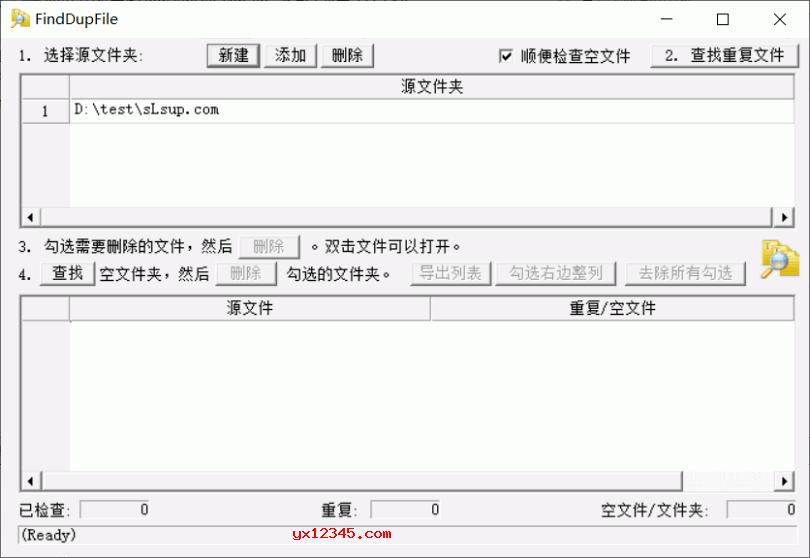 finddupfile中文绿色版_重复文件查找与删除神器