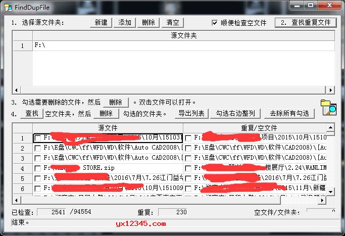 finddupfile查找重复文件效果展示