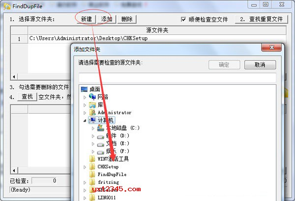 任务新建后,进行重复文件查找或者空文件的查找