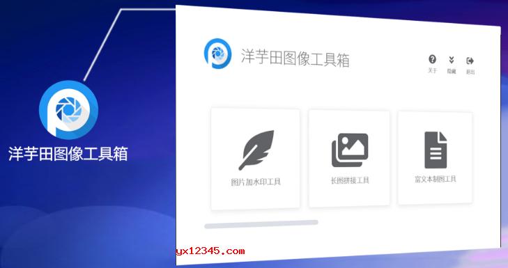 洋芋田图像工具箱软件海报