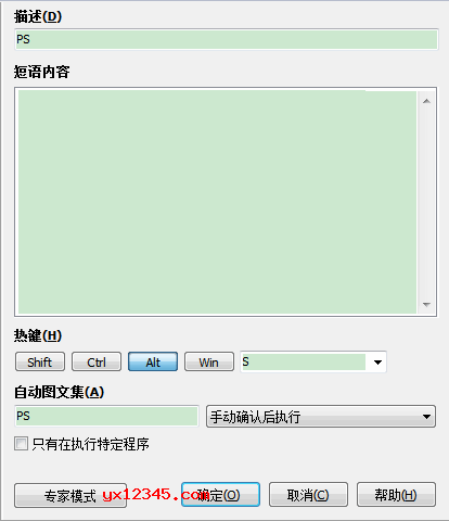 PhraseExpress添加新文字或短语设置界面截图