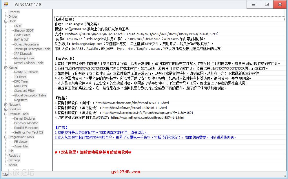 win64ast中文汉化绿色版_内核级进程隐藏、手动杀毒工具