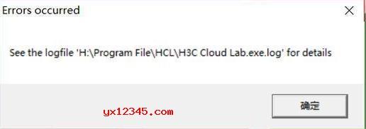 无法启动HCL模拟器解决办法