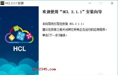 运行HCL_V2.1.1_Setup.exe安装程序,选择安装语言。