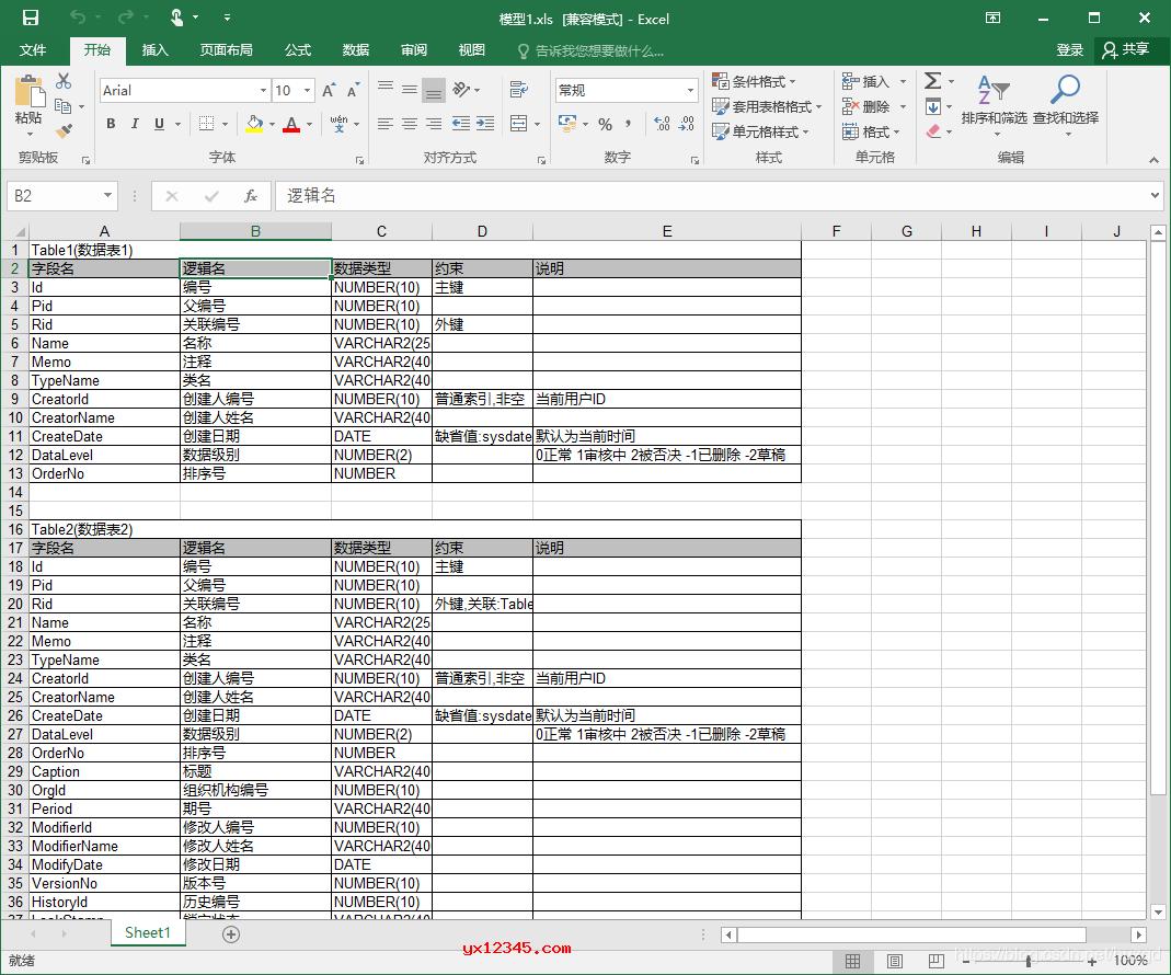 """点""""确定"""",则自动打开Excel"""