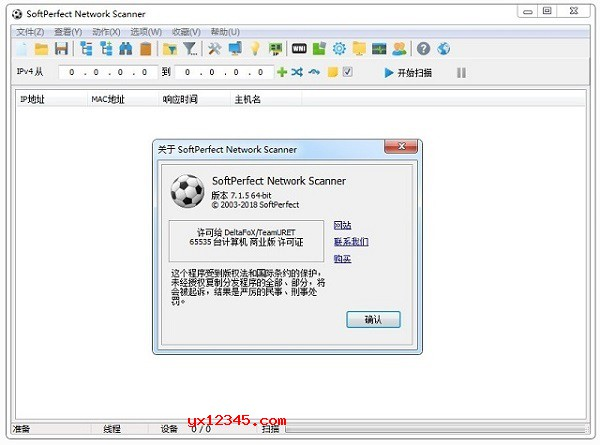SoftPerfect Network Scanner破解版主界面