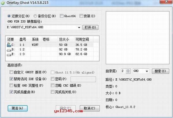 OneKey一键还原_基于ghost的系统一键备份还原恢复软件