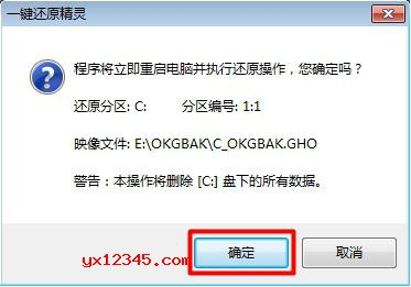 """打开""""OneKey一键还原"""",进入OneKey一键还原主菜单界面,这个时候我们会在软件窗口看到最后一次电脑备份系统的时间,点击窗口界面当中的""""一键还原""""就OK了。"""