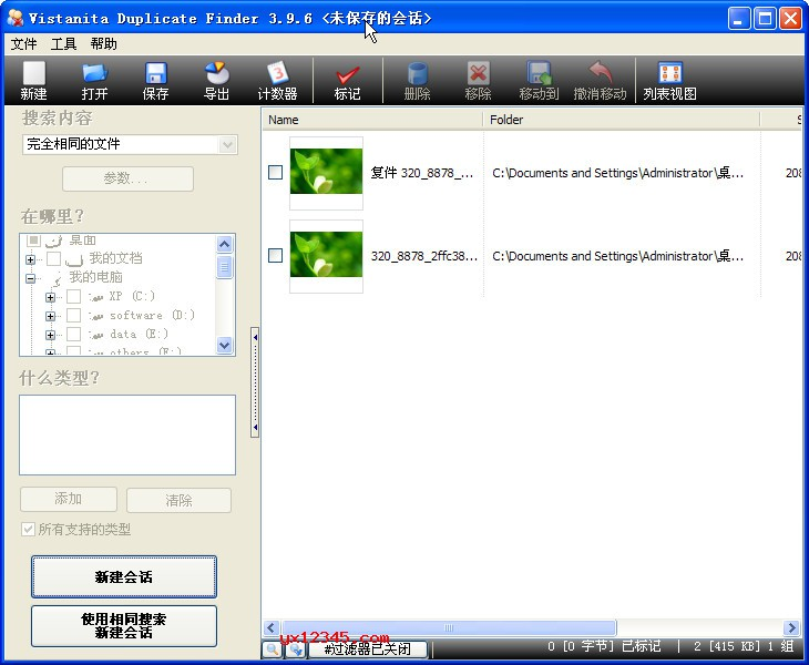 vistanita duplicate finder中文绿色版_重复相似文件查找清除工具