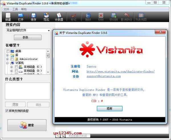 vistanita duplicate finder V3.9.6注册界面截图