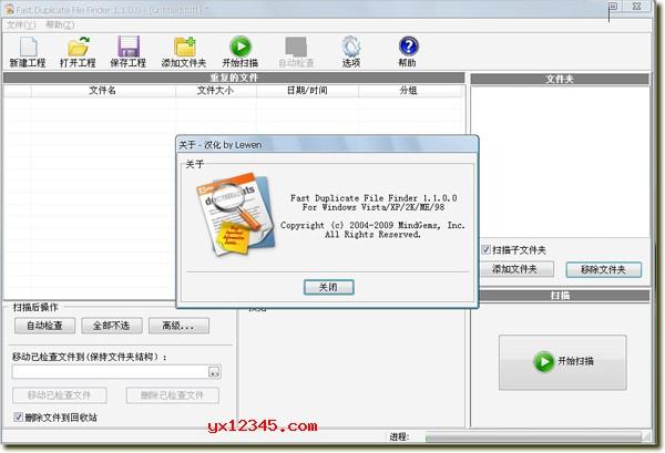 Fast Duplicate File Finder中文汉化版_高级重复文件查找工具