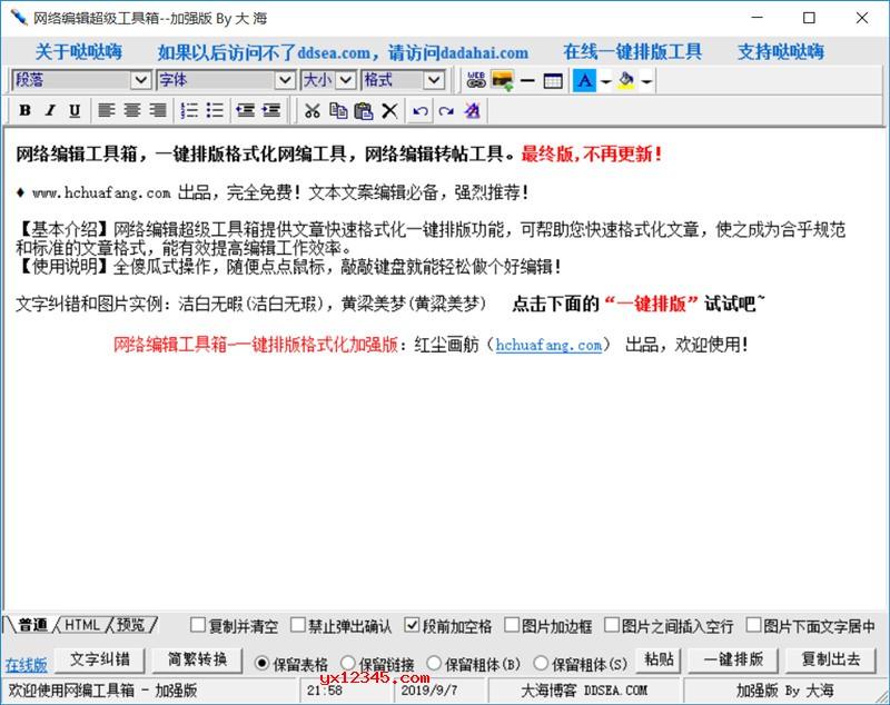 网络编辑超级工具箱大海加强版_网络编辑文案专用排版工具