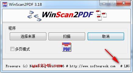 打开WinScan2PDF