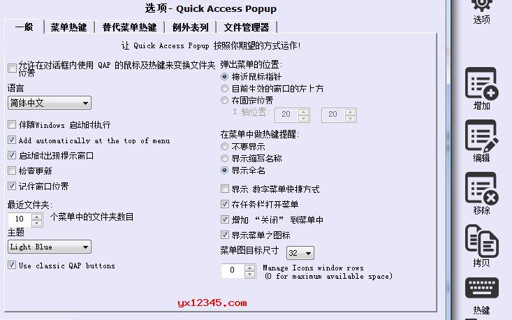 Quick Access Popup选项设置界面