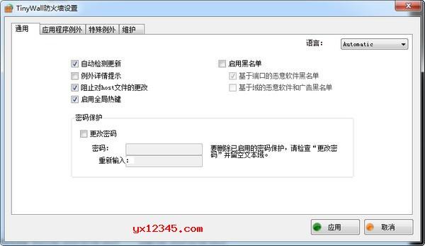 windows防火墙快速设置工具_TinyWall中文版_快速设置规则