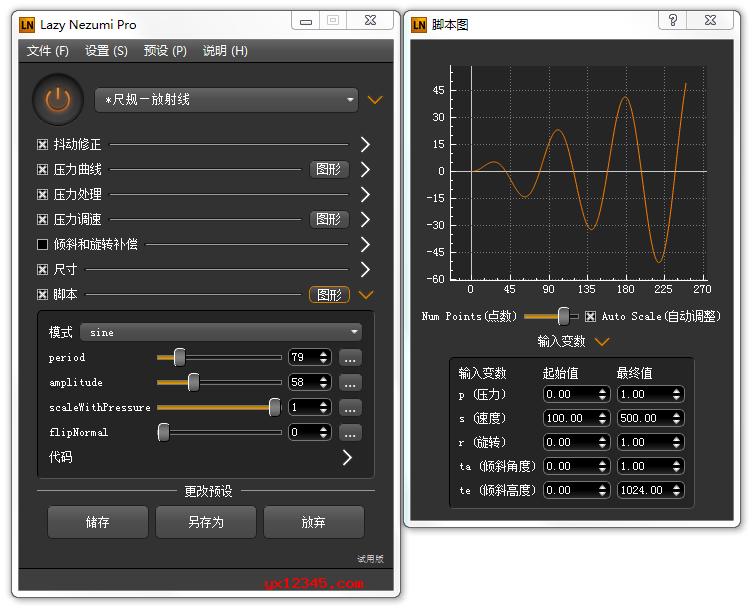 lazy nezumi pro中文汉化版_PS,AI,Flash,Clip,SAI绘画增强插件