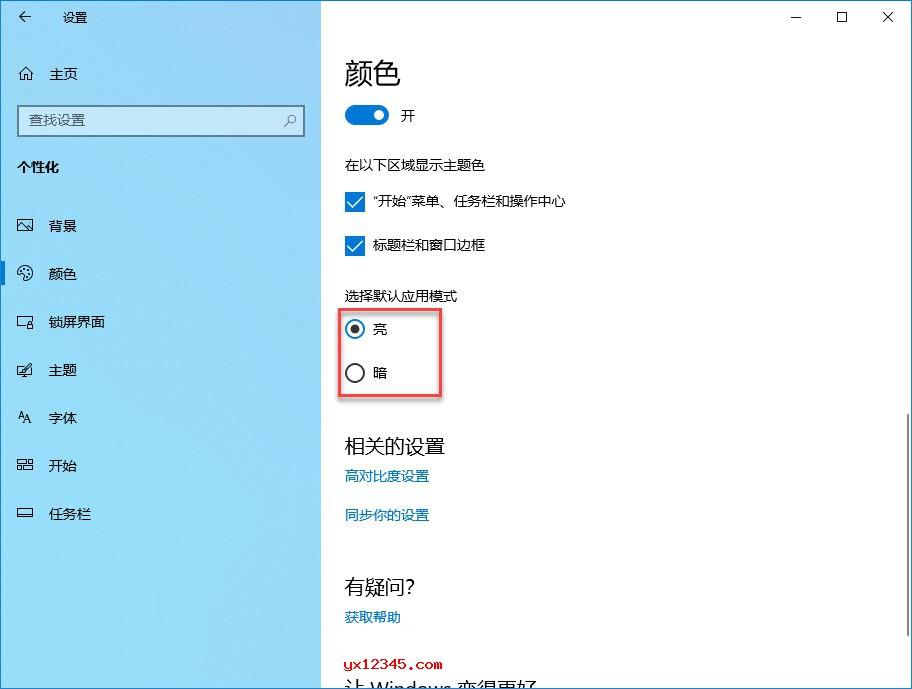 Windows10手动切换黑暗主题方法