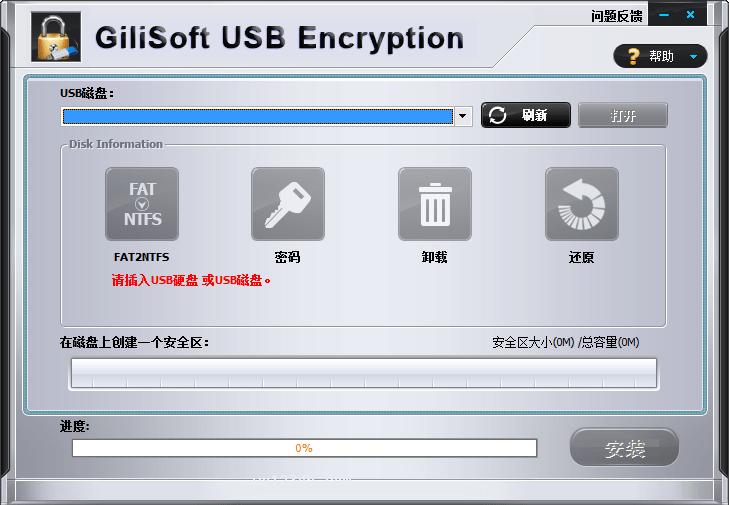 GiliSoft USB Encryption中文汉化破解版_移动硬盘/U盘分区加密保护