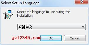 GiliSoft USB Encryption中文汉化破解版安装教程