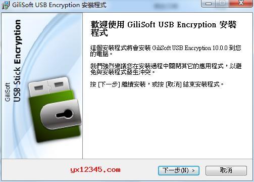 双击gilisoft-usb-stick-encryption610.exe安装程序开始安装