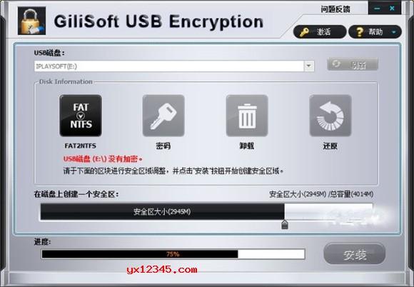选择盘符与设置加密密码