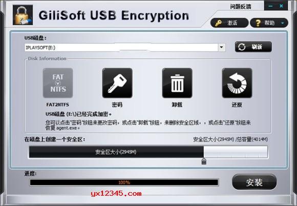 加密U盘制作完成