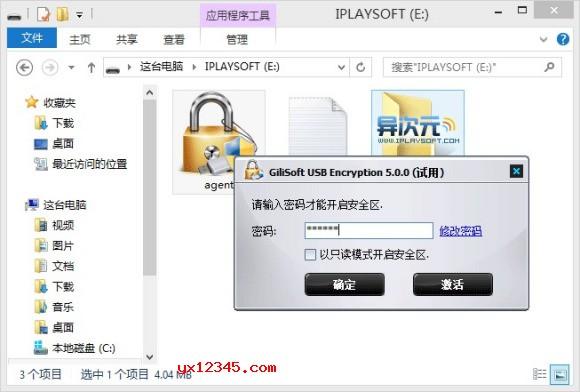 将制作好的加密U盘或移动硬盘插到任何电脑上