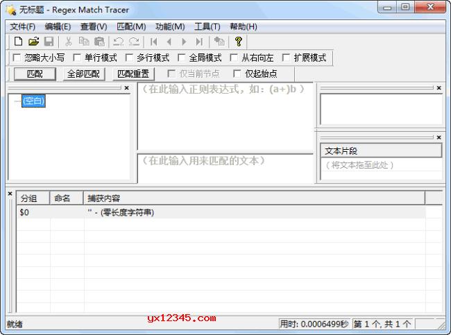 Match Tracer正则表达式工具_正则表达式生成与测试