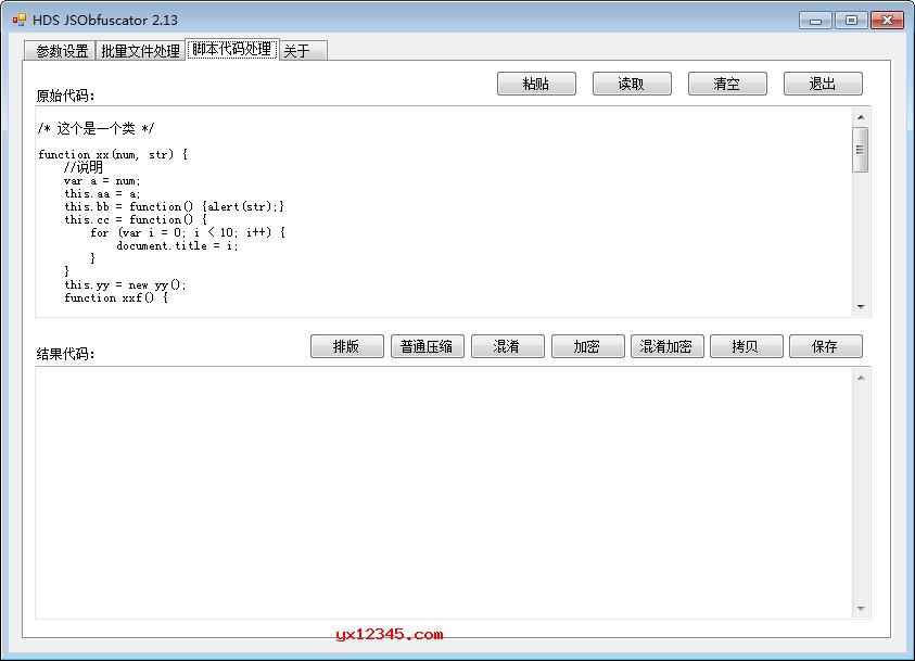 脚本代码处理界面截图