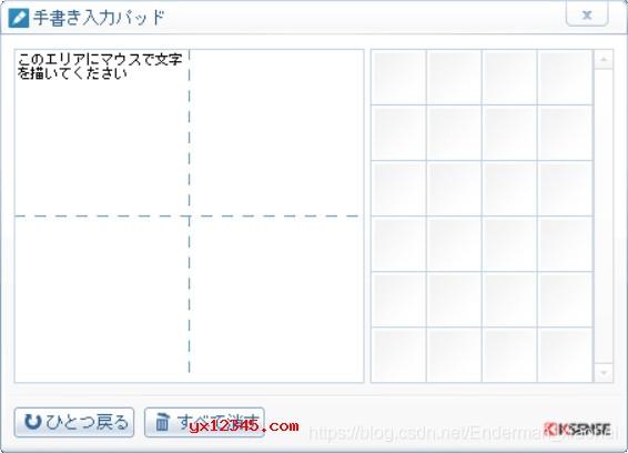 设计师专用日语手写输入工具