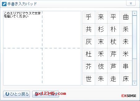 解压后运行hinput_exe.exe,随后在用鼠标画出日文形状即可自动识别,最后在右边选择需要的日文点击就OK了。