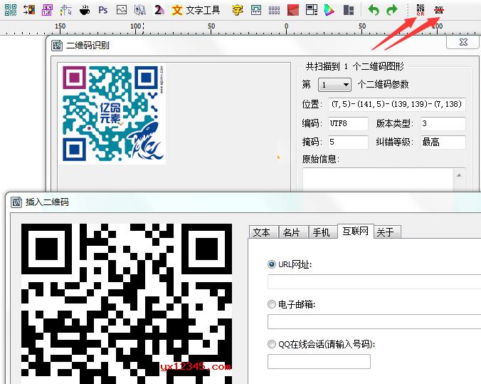 QRCode二维码Coreldraw插件下载